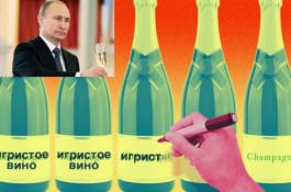 """Nga """"cấm"""" Pháp để tên Champagne khi nhập khẩu vào thị trường Nga và việc bảo hộ chỉ dẫn địa lý Việt Nam ra nước ngoài"""